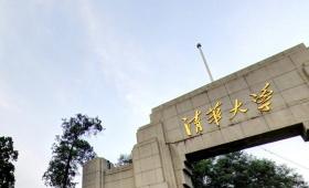 清華大學:自強不息 厚德載物