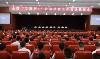 """全國""""互聯網+""""社會扶貧工作現場推進會在江西召開"""