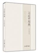 《习近平用典》编辑出版说明